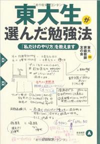 ... 算数の教え方+受験アドバイス : 算数の問題集 : 算数